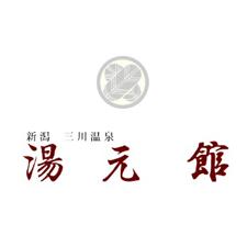 湯元館 三川温泉