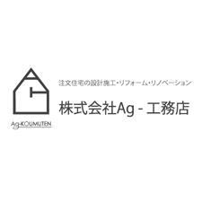 Ag-工務店(秋葉区柄目木)